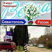 Севастополь. Русская весна :: Кай-8 (Ярослав) Забелин