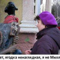 - Нет, ягодка ненаглядная, я не Милляр :: genar-58 '