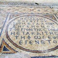 Мозаичный пол (фрагмент). :: Валерьян
