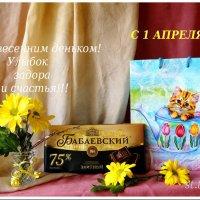 С 1 АПРЕЛЯ,ДРУЗЬЯ!!! :: Тамара (st.tamara)