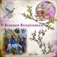Вход Исуса в Иерусалим :: Vlad - Mir