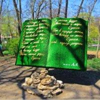 Зеленая книга :: Людмила