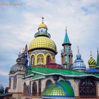 Храм всех религий :: Елена Круглова