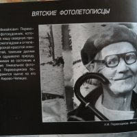 Вятские фотографы :: Альберт Аверков