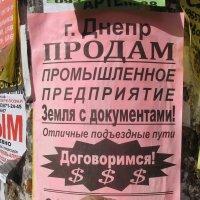 Весенняя распродажа предприятий... :: Алекс Аро Аро