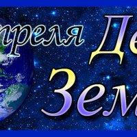 День Земли - 22 апреля :: Любовь К.
