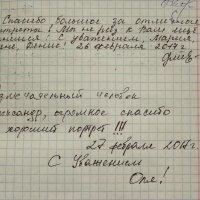 Спасибо! От меня! :: Александр Яковлев  (Саша)