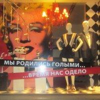 Витрина магазина :: татьяна