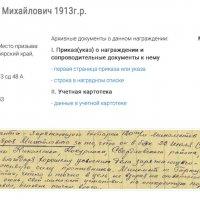 Данные с сайта Подвиг Народа :: Горкун Ольга Николаевна