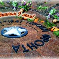 """Открытка """"С Праздником 9 мая!"""" :: Наталья (ShadeNataly) Мельник"""