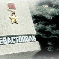 Севастополь - Город-Герой :: Кай-8 (Ярослав) Забелин
