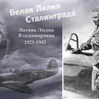 Белая Лилия Сталинграда. Никто не забыт, ничто не забыто... :: NeRomantic Выползова
