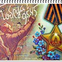 Уважаемые ветераны, поздравляем вас с Днем Победы! :: Лидия (naum.lidiya)