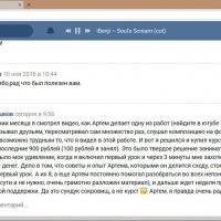 отзыв 1 :: Artem Serov