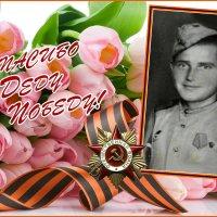 Спасибо Деду За Победу! :: Дмитрий Петренко