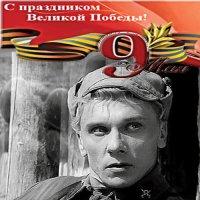 С праздником Великой Победы! :: Любовь Иванова
