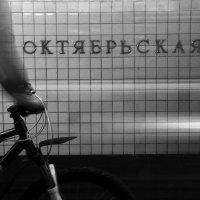 Октябрьская :: Дмитрий Потапов
