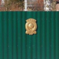 Новый забор и старый герб :: Фотогруппа Весна.