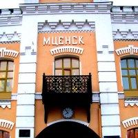 Мценск. Вокзал. :: Владимир Драгунский