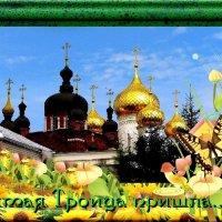 СВЯТАЯ ТРОИЦА ПРИШЛА :: Анатолий Восточный