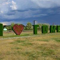 """""""Я люблю Гомель"""" ))) :: Mitcu-Ray"""