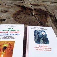 Природа - главная книга для писателей и читателей :: Алекс Аро Аро