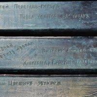 Надписи на скамье скульптуры.(фрагмент скульптуры) :: Татьяна Помогалова