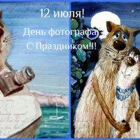 С Праздником вас мои милые друзья!!!С Днём фотографа!!!!! :: Наталья