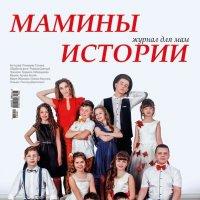 моя обложка для журнала :: Татьяна Почекаева
