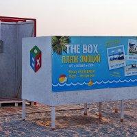 The Box - пляж эмоций :: Александр Резуненко
