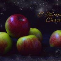 Дорогие друзья, с праздником вас! С Яблочным Спасом! :: *MIRA* **