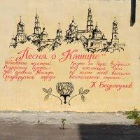 Кашира. :: Михаил Столяров