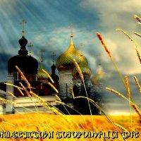 С РОЖДЕСТВОМ ПРЕСВЯТОЙ БОГОРОДИЦЫ :: Анатолий Восточный