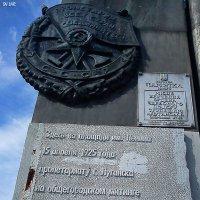 Памятник Вручение Ордена Красного Знамени трудящимся г.Луганска 15 апреля 1925 года :: Наталья (ShadeNataly) Мельник