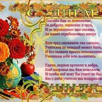 С праздником учителя! :: Nikolay Monahov