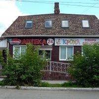 Аптека :: Вера Щукина