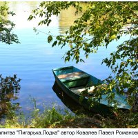 Пигарька. :: Павел Ковалев