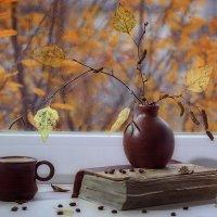 я выпью кофе с осенью.. :: зоя полянская