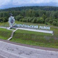 Аэросъемка Шерегеш :: Юрий Лобачев