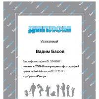 Спасибо всем! :: Вадим Басов