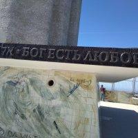 У основания статуи Христа :: Марина Волкова