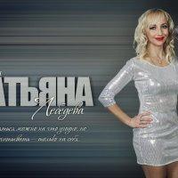 Певица :: Михаил Трофимов