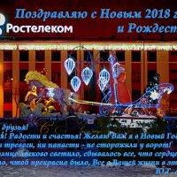 С Новым Годом и Рождеством Дорогие Друзья! :: Юрий Григорьевич Лозовой