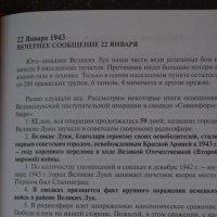 1 января 1943 - 1 января 2018 - Великие Луки в сводках Совинформбюро... :: Владимир Павлов
