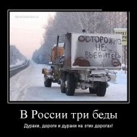 Дураки и дороги, и дураки на них :: Nikolay Monahov