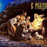 Дорогие друзья, С Рождеством!!! :: Валерия Комова
