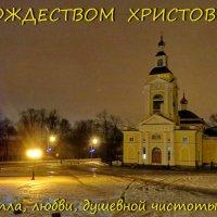 СВЕТЛОГО   РОЖДЕСТВА!!! :: Светлана