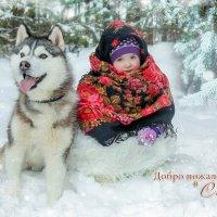 Фотосессия хаски с детьми :: Наталья