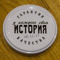 У каждого своя история, своё качество и своя гарантия! :: Яков Реймер