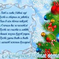 Со Старым Новым годом, друзья и гости моей странички! :: Нина Бутко